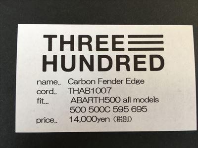 THREEHUNDRED カーボンフェンダーエッジ