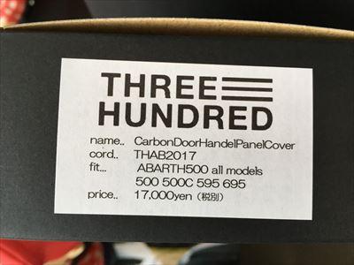 THREEHUNDRED カーボンドアハンドルパネルカバー