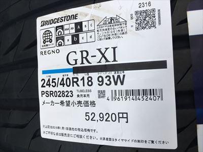 レグノGR-XI