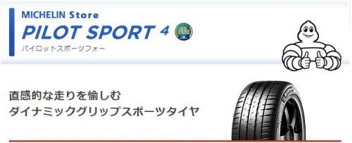 パイロットスポーツ4 性能